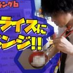 【料理動画】オムライスにリベンジしてみた結果wwwww【かんたんレシピ】