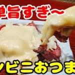 材料3つ☆コンビニで揃う商品で簡単おつまみレシピ!ペッパービーフ最強説