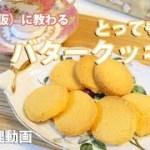 【お料理動画】栄養士(仮)に教わる「誰でも簡単!バタークッキー」【BGM演奏してみた】