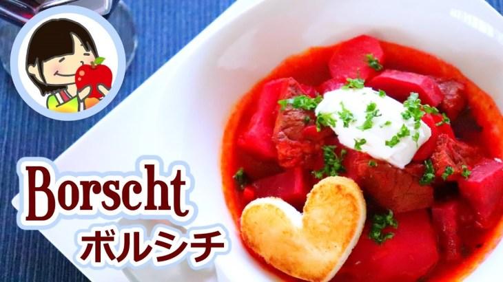 [料理動画]本格ボルシチの作り方レシピ Borscht Recipe