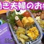 【お弁当】煮込みハンバーグ かぼちゃのサラダ じゃがいもガーリック 卵焼き ウインナー【Obento】