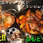 【ふもとっぱら】グルPart3 Last〜極上!男のキャンプ飯と初のグランピング【ダッチオーブン料理】