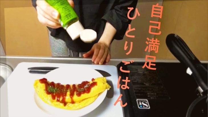 【一人暮らし料理】健康志向アラサー女子のひとりご飯。温かいものがおいしい秋冬の季節