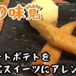 【やみつき】スイートポテトを〇〇にアレンジ?!【料理動画】【辻チャンネル】【スイーツ】【おつまみ】【簡単レシピ】