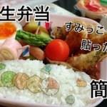 【お弁当】簡単!貼るだけ!小学生のすみっこぐらし弁当を作る料理動画。