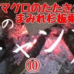 【キャンプ飯】俺のキャンプ飯⑩~マグロのたたきネギまみれ杉板乗せ~