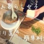 【一人暮らし】冷蔵庫の残りで簡単作り置き 豆腐料理