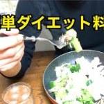 【男料理】超簡単・ダイエット料理