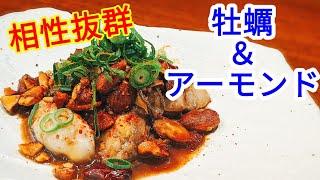 牡蠣 の アーモンド にんにく ポン酢 炒め!簡単 料理 レシピ ☆おかず&おつまみになる1品の作り方