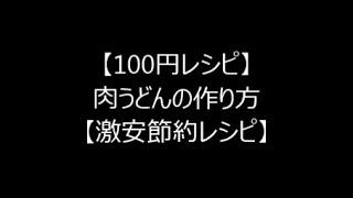【100円レシピ】簡単!肉うどんの作り方【激安節約料理】