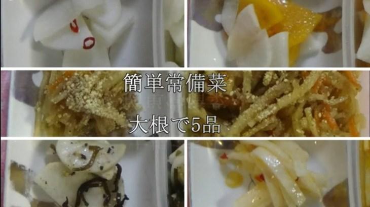 【料理動画149】大根常備菜 大根1本使い切り お正月にも使えるレシピ5品