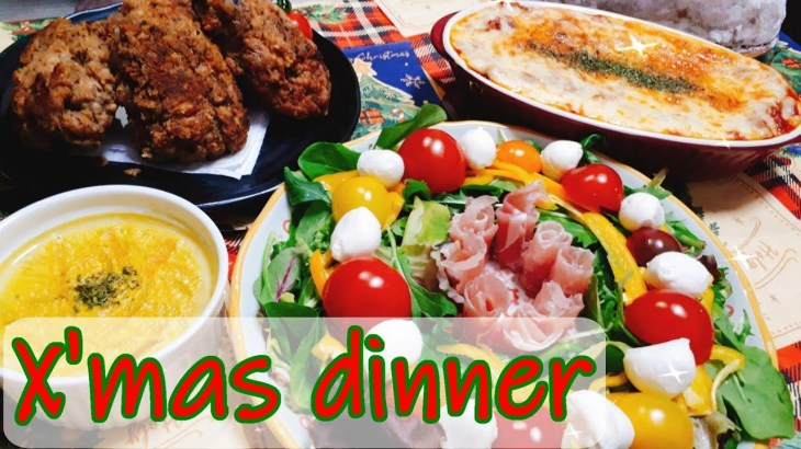 【料理動画#14】簡単クリスマスディナー4品&業務スーパーシュトーレン【レシピ】パーティーメニュー