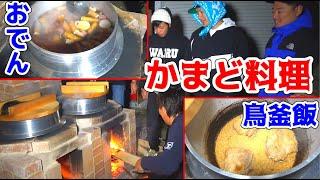 #5 【家キャンプ】総勢10人分の大量の料理をかまどで豪快に作る!!