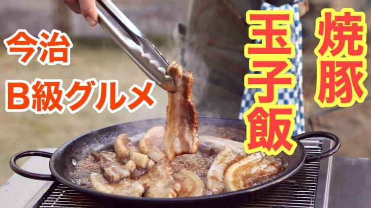 【焼豚玉子飯】愛媛県今治のB級グルメをキャンプ飯にしてみた。ご飯が止まらない!