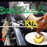 【ChefRopiaさん】料理趣味素人VS逆手で作るプロ!オムライスRTA対決!Chefの逆手バージョンオムライスはこちら!【コラボ】