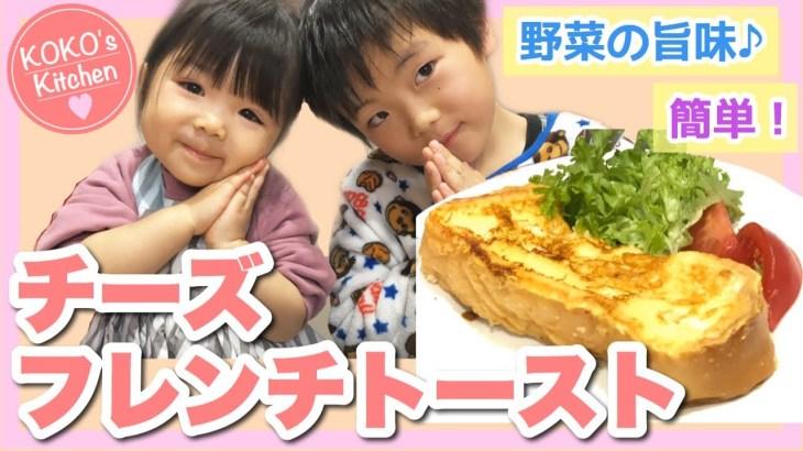 【簡単レシピ】野菜だしで旨味たっぷり!ふわふわチーズフレンチトーストの作り方!朝ご飯にも◎-How To Make Cheese French Toast Koko's Cooking- 料理 食べる