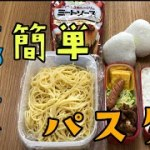 【簡単旦那弁当】夫の簡単お弁当🍙【パスタ弁当】Japanese husband's lunch box recipes 【Japanese  food 】cooking