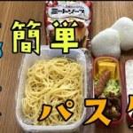 【簡単旦那弁当】夫の簡単お弁当🍙【パスタ弁当】Japanese husband's lunch box recipes 【Japanese  food 】cooking