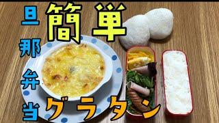 【簡単旦那弁当】簡単夫のお弁当🍙【グラタン弁当】Japanese husband's lunch box recipes 【Japanese  food 】cooking