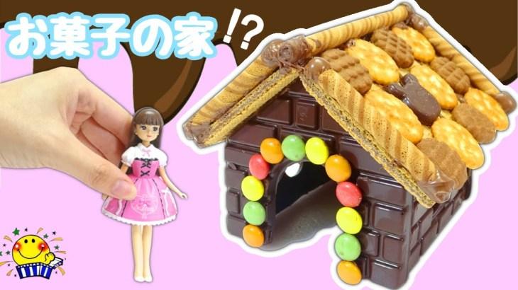リカちゃんとゆずちゃんでリアル料理!簡単にできるお菓子の家を手作りするよ❤︎ ミニチュアサイズになってヘクセンハウスに入ろう★ たまごMammy