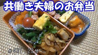 【お弁当】豚肉のオイマヨ炒め エビチリ いんげんの胡麻和え 卵焼き ウインナー【Obento】