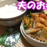 【お弁当】唐揚げ にんじんとピーマンのきんぴら ちくわのカレー炒め 卵焼き ウインナー【Obento】