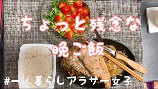 【日常Vlog】トンテキ2枚食べます【一人暮らしアラサー女子】
