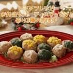 レンチンレシピ お弁当やパーティーにぴったり♪彩り3種の肉団子【きちんとキッチンbydaiei】
