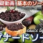 タプナードソース レシピ 基本のソース 作り方 料理基礎動画 ワインのお供にも 南仏の定番 chef koji