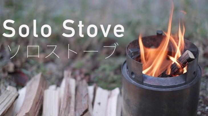ソロストーブ快適 冬キャンプ 優秀な焚き火台 薪ストーブみたいに燃やして温まろう! 焚き火料理もできる!おすすめキャンプギア!