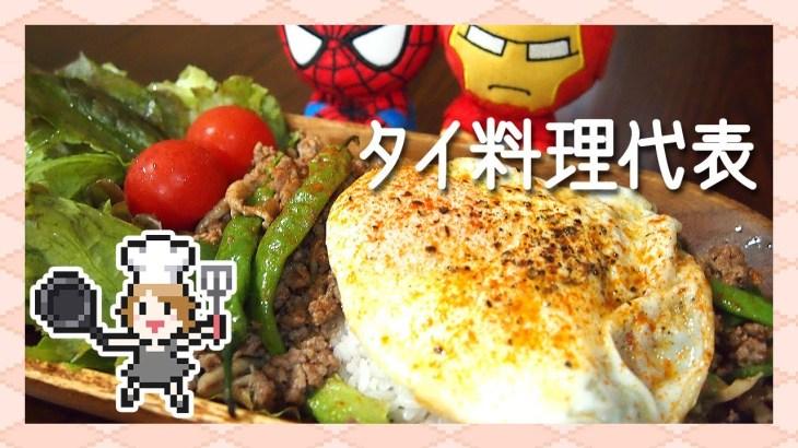 タイ料理ガパオライス【簡単レシピ】