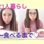 【独身女】【一人暮らし】日常のリアル!料理〜実際に食べるまで!