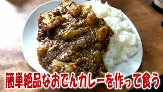 簡単絶品なおでんカレーを作って食う【料理】【飯動画】【飯テロ】【大盛り】