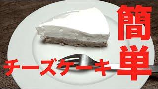 【超簡単料理】チーズケーキ食べたかったから作ってみた。