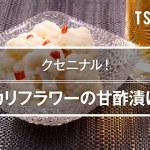 カリフラワーの甘酢漬けのレシピ