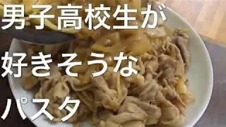男子高校生が好きそうなパスタ【男の料理】
