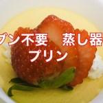【料理】プリン オーブン不要 蒸し器不要 美味しい簡単プリン るるちゃんごはん