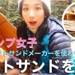 【女子キャンプ】ホットサンドメーカーを使わずにホットサンド作ってみた!(キャンプ二日目)