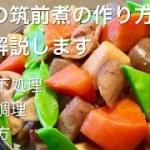 元和食料理人が解説!筑前煮の作り方 プロがコツをわかりやすく解説!
