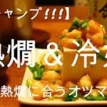 【キャンプ飯】簡単おつまみレシピ~熱燗と冷奴~