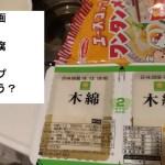 【料理動画】簡単木綿豆腐鍋スープヒガシマルを使ってカレー鍋?