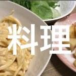日常vlog【料理】明太クリームパスタ アラフォー男映えない料理