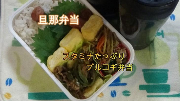 【料理動画171】旦那さんのお弁当と朝ごはん プルコギ弁当 I make a lunch box for my husband .