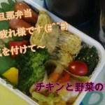 【料理動画174】旦那弁当と朝ごはん チキンの甘酢野菜かけ弁当【Cooking videos】Make a lunch and breakfast for my husband