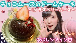 【料理動画】艶やかでおしゃれ♡2つのムースで贅沢☆チョコムースのドームケーキの作り方!
