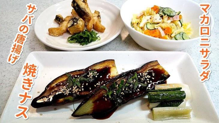 【簡単家庭料理】サバの唐揚げ・マカロニサラダ・焼きナスの味噌ダレ!3品をご紹介~