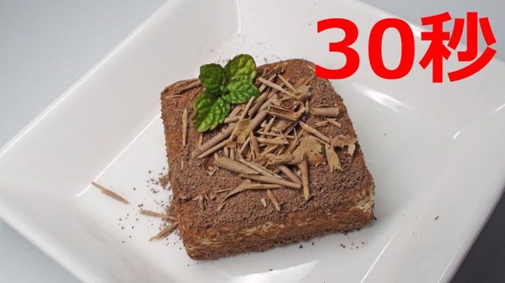 ちょこクリチケーキ【リアル30秒クッキング】(料理/デザート/スイーツ/時短簡単レシピ)