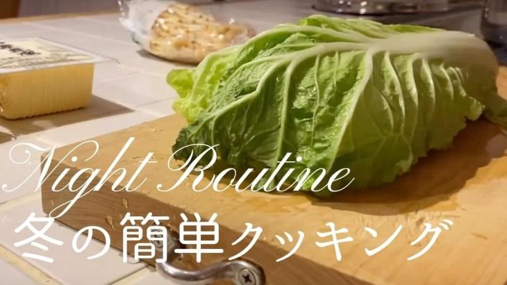 【Night Routine】主婦社長のナイトルーティン 簡単ヘルシーオーガニック料理