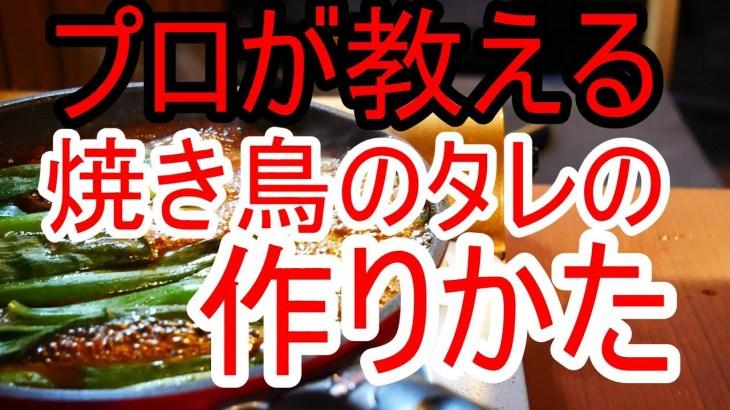 プロが教える 簡単 焼き鳥のたれ 作り方 PART2【料理動画】