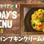 【超簡単!】料理人が作る!深夜ズボライタリアン🇮🇹! SEIYUかぼちゃサラダ使用!〜鶏のパンプキンクリームパスタ〜